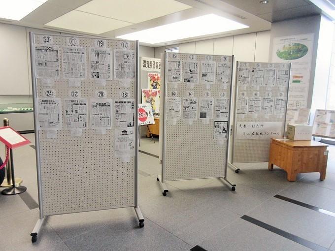 滋賀県警の広報コンクール