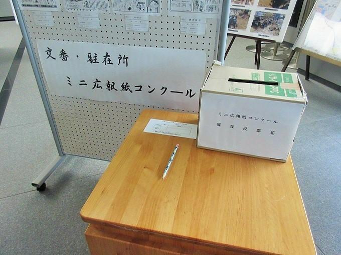 滋賀県警の広報コンクールの応募箱