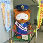 滋賀県警の広報紙コンクールを見てきました