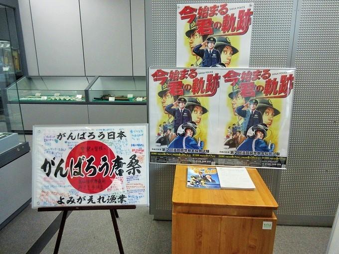 滋賀県警の職員募集