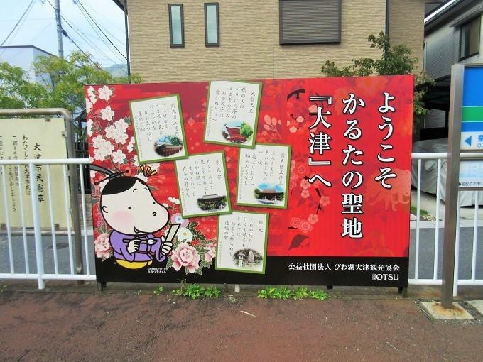 近江神宮前駅の看板