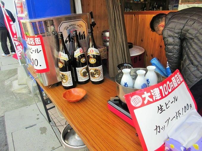 100円商店街の中安酒店