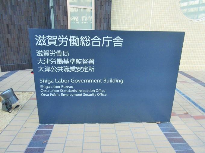 滋賀労働総合庁舎の表示