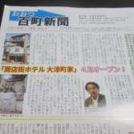 大津百町新聞第3号(2018年1月号)発行。わたしも記事を書きました