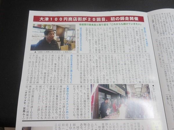 おおつ百町新聞の100円商店街の記事