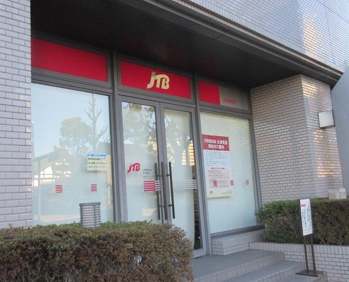 もうすぐ閉店するJTB大津支店