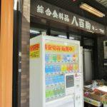 大津駅前商店街に新たな金券自動販売機が登場(2018年2月)