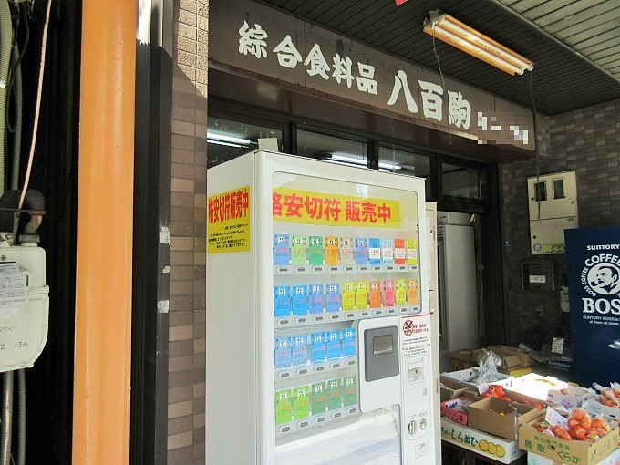八百駒前の金券自動販売機