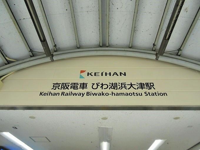 京阪電車びわ湖浜大津駅の表示