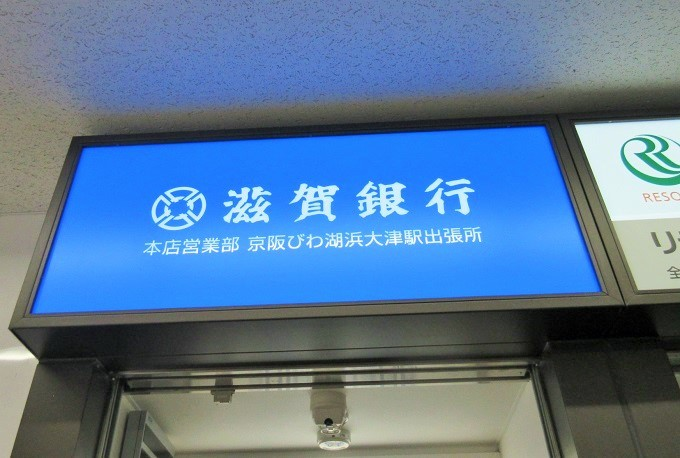 滋賀銀行のATMのびわ湖浜大津駅表示