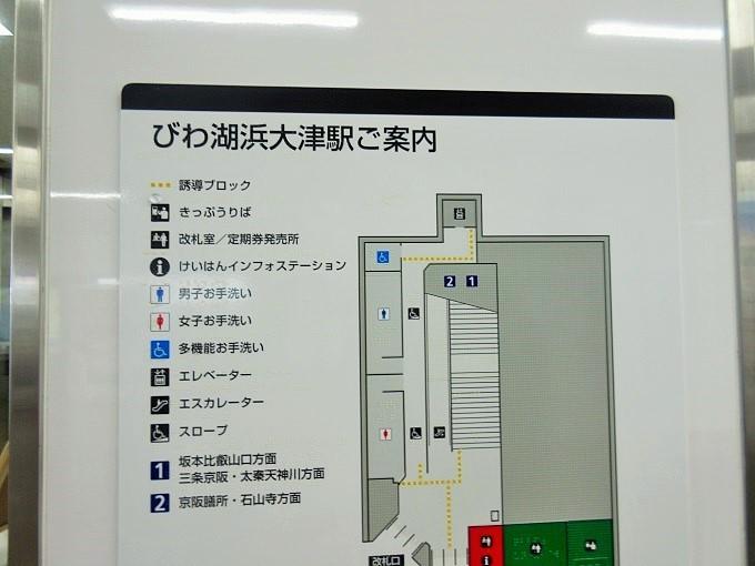 びわ湖浜大津駅案内図