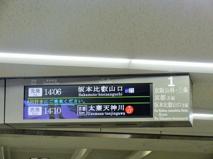 坂本比叡山口の表示