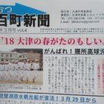 大津百町新聞第4号(2018年3月号)発行。わたしも記事を書きました