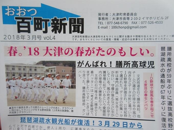 大津百町新聞2018年3月号