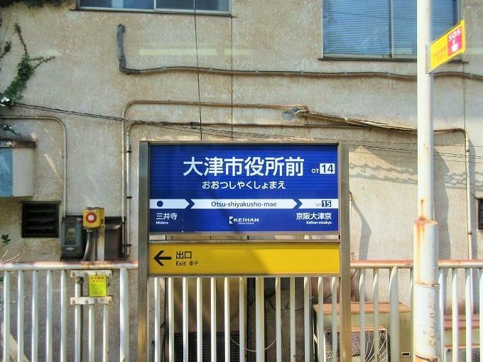 大津市役所前駅