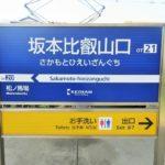 駅名改称した京阪石坂線で坂本比叡山口まで行きました