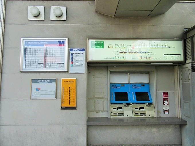 坂本比叡山口の券売機