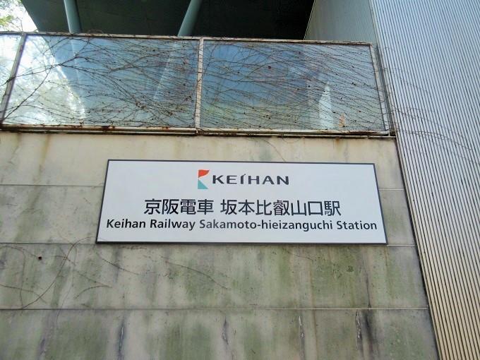 坂本比叡山口駅の入口