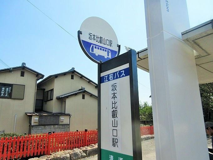 坂本比叡山口のバス停