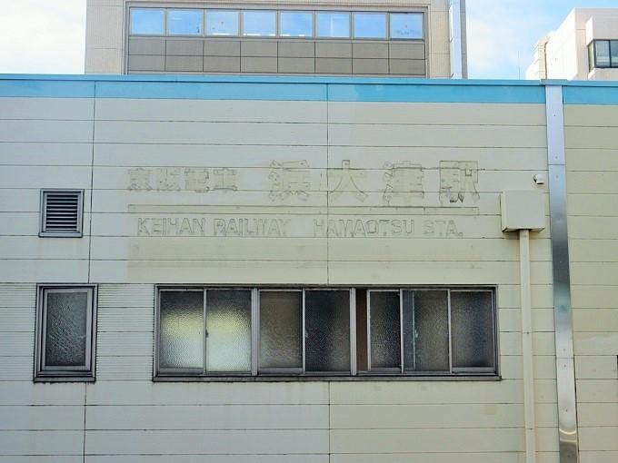 浜大津駅の残骸