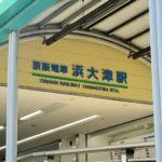 京阪大津線の駅名変更とダイヤ改正を間近に控えた浜大津駅のようす