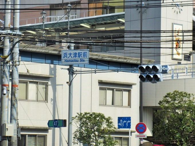 浜大津駅前信号