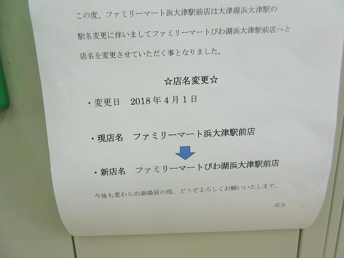 ファミマの貼り紙
