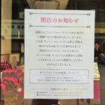 2018年4月末に閉店するアンリシャルパンティエ浜大津店に行ってみた