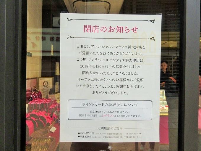 アンリシャルパンティエ閉店のお知らせ