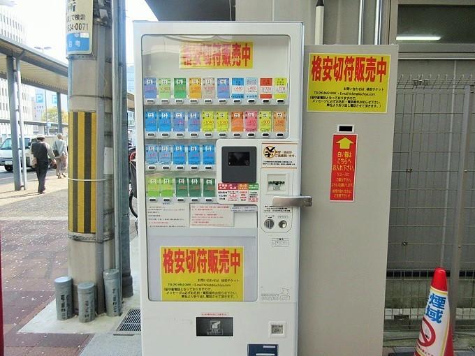 とっくり前の金券自動販売機