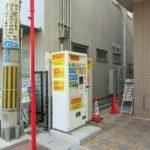 大津駅の近くにまたひとつ金券自動販売機が出現(2018年4月)