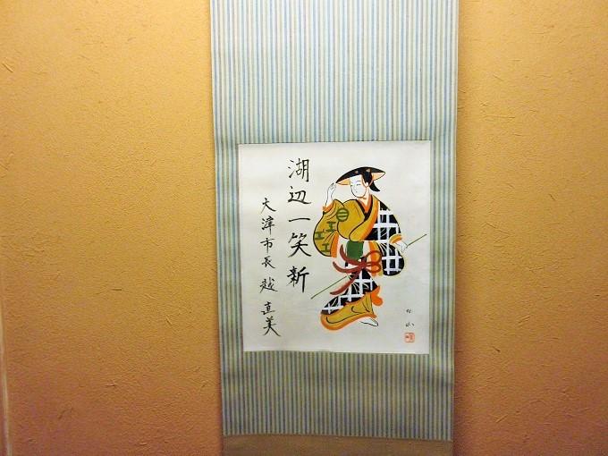 HOTEL茶屋の市長の色紙