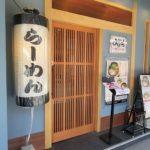 大津駅前商店街に移転オープンしたラーメンみふくに行ってきました