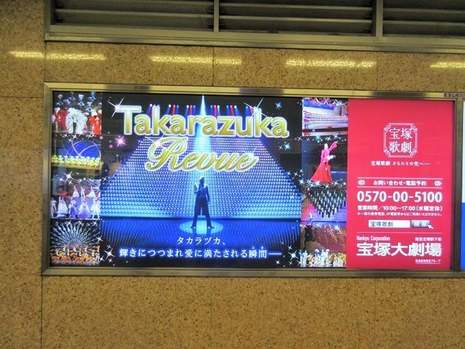 宝塚歌劇の看板