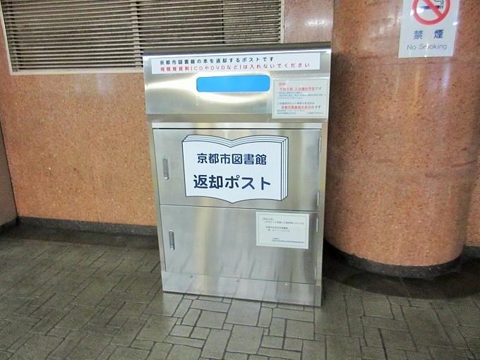 京都市図書館返却ポスト