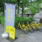 【サービス終了】大津市でサービス開始!シェアサイクルofoを使ってみた感想