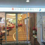 草津駅前のびわ湖草津献血ルームに行ってきました