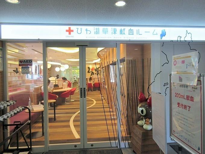 びわ湖草津献血ルームの入口