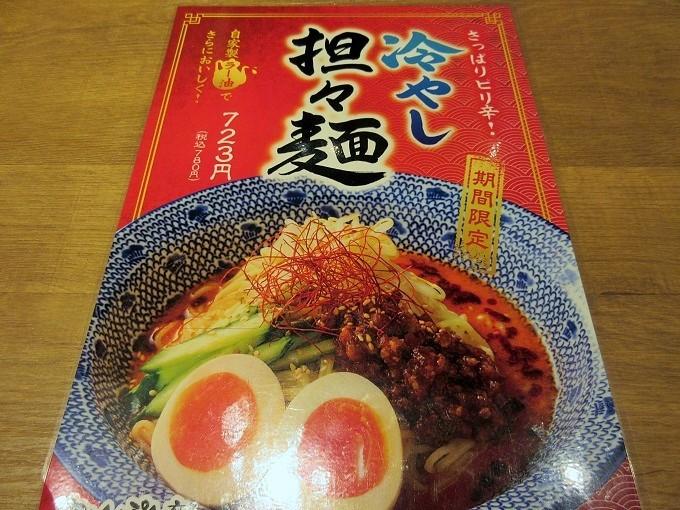 ちゃんぽん亭の担々麺のメニュー