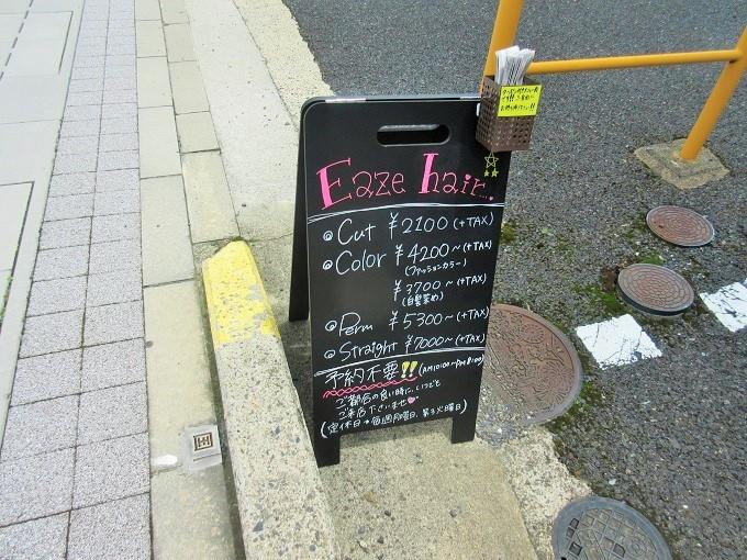 Eaze hairの看板、クーポン