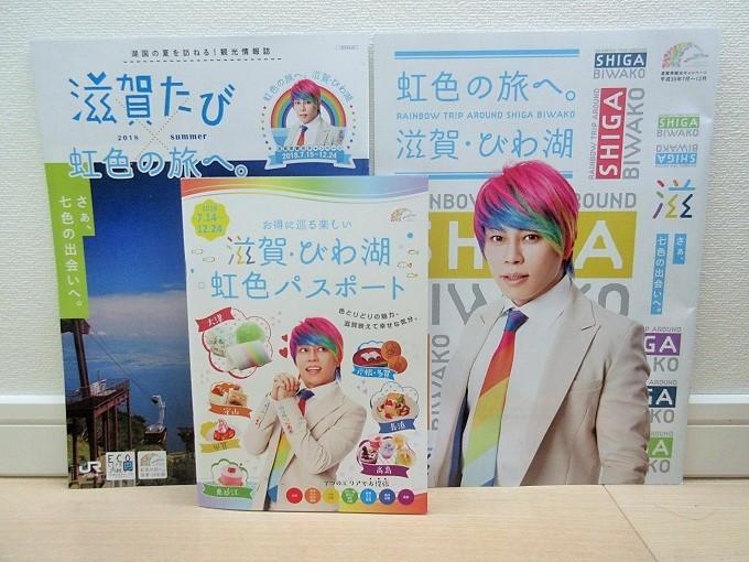虹色の旅へ。の刊行物