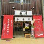 大津市長等に新オープン!忍者からあげ「橘屋」に行ってきました