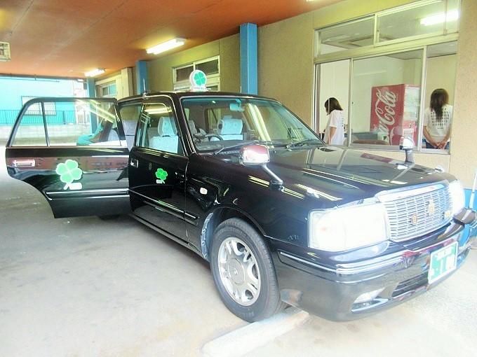 ヤサカの四つ葉タクシー