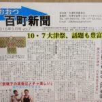 大津百町新聞第7号(2018年9月号)発行、今回は大津祭特集です