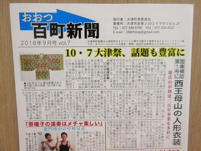 大津百町新聞第7号