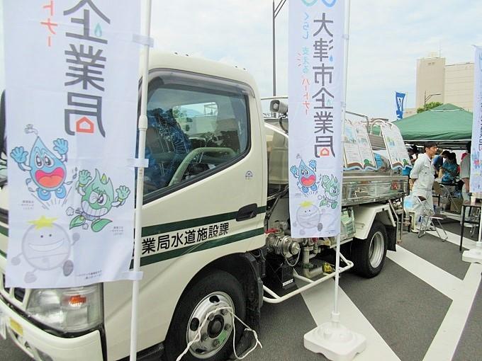 大津市企業局のトラック