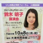 大津市いじめ防止フォーラムで鈴木明子さんの講演を聞いてきました