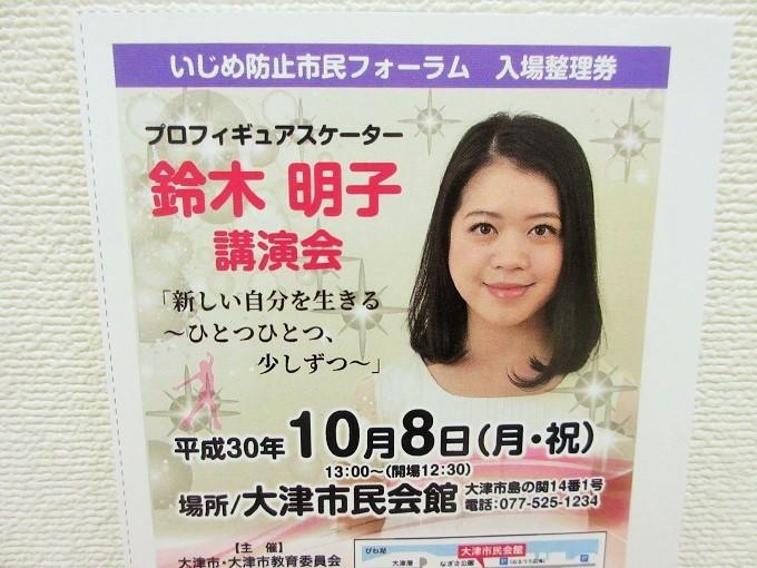 鈴木明子講演会のハガキ