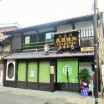 大津市中央「御饅頭処 餅兵」が2018年11月5日にリニューアルオープン