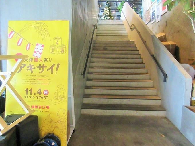ザ・カレンダーの階段